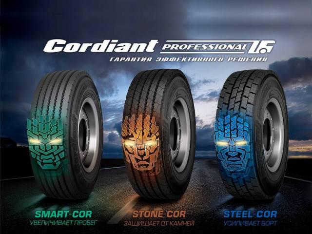 Грузовые шины cordiant professional