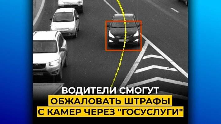 Как обжаловать штраф гибдд с камеры фото- и видеофиксации в 2021 году