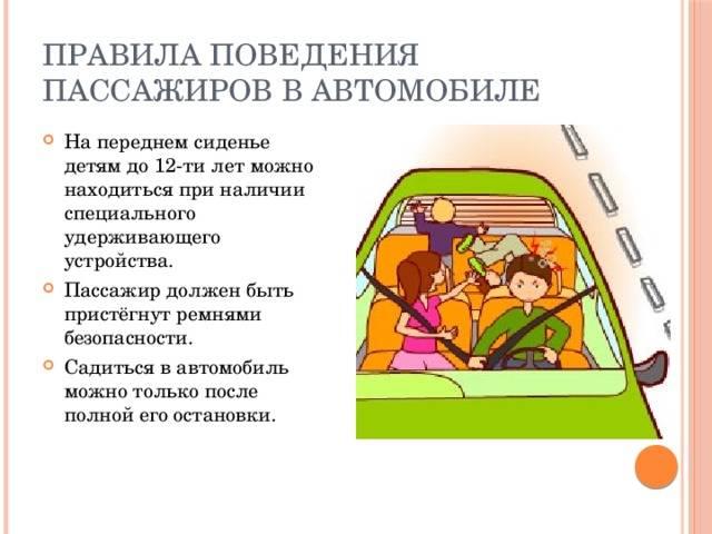 Где самое безопасное место в машине для ребенка