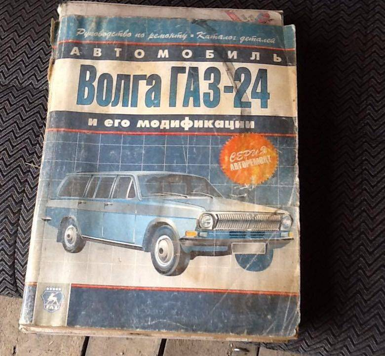 Газ 24 руководство по ремонту | газ 24 | автокнига (киев)