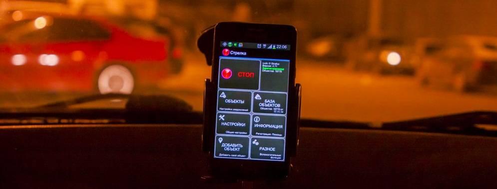 Лучшие приложения-антирадар для android