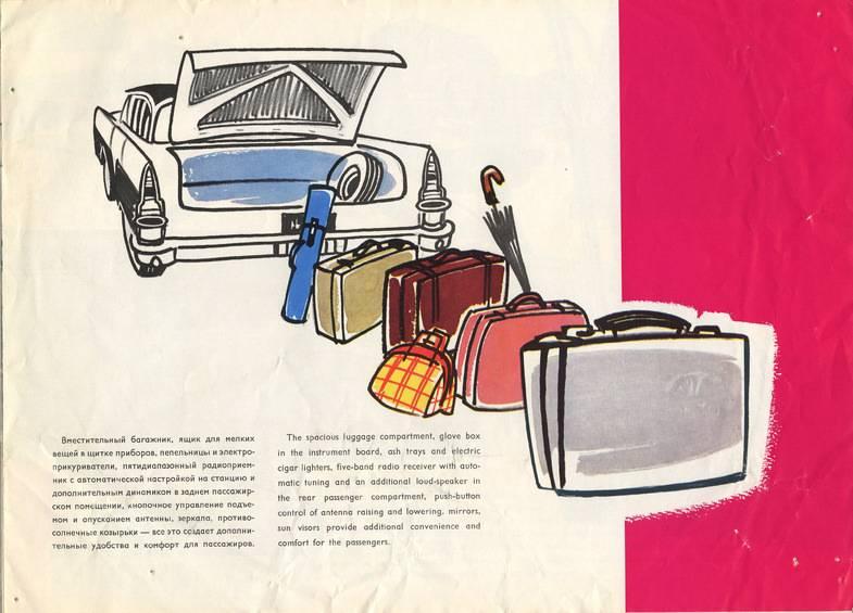 Догнать и обезвредить: история спецавтомобилей газ для кгб. догнать и обезвредить: история спецавтомобилей газ для кгб газ 24 с роторным двигателем