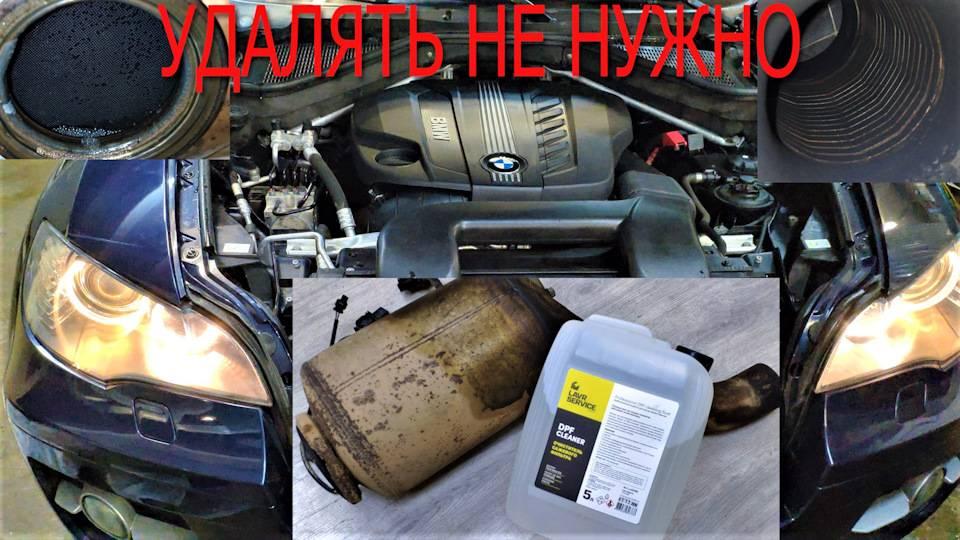 Как самому почистить сажевый фильтр дизельного двигателя