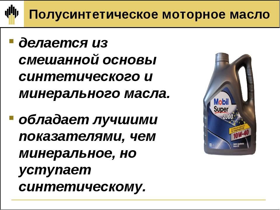 Какое масло лучше синтетическое или гидрокрекинговое   в чем разница