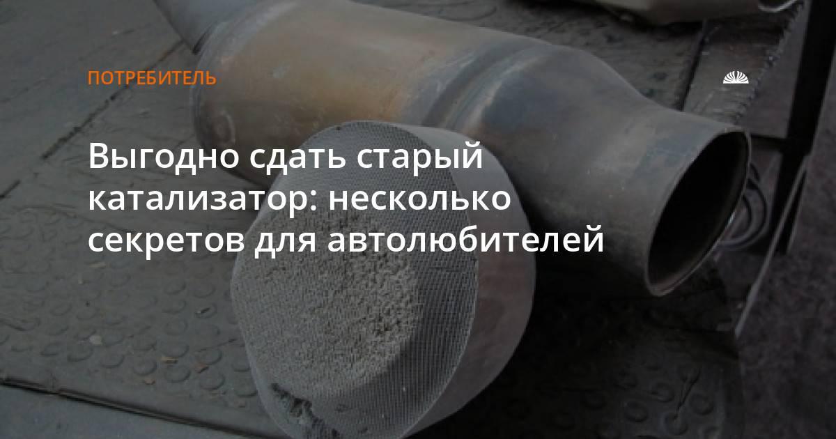 В России стали чаще воровать катализаторы из машин