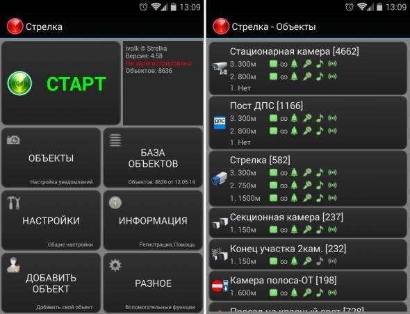 Антирадар для андроид – обзор лучших приложений [2020]