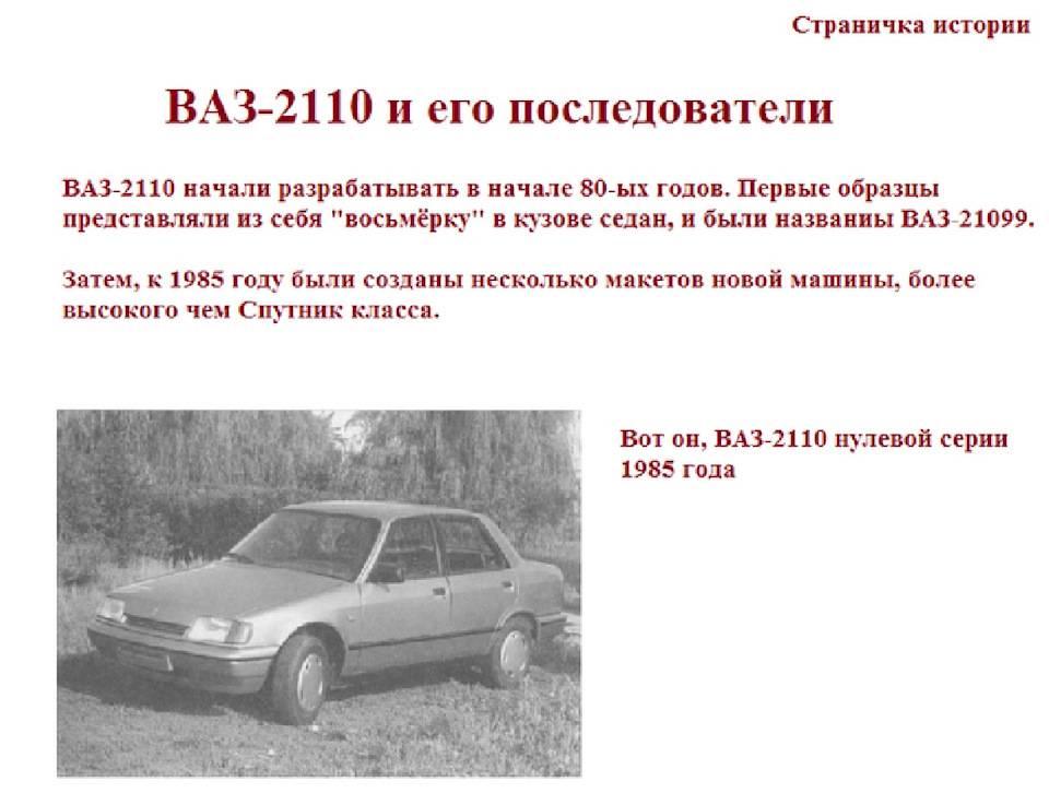 Ваз 2112 - вики