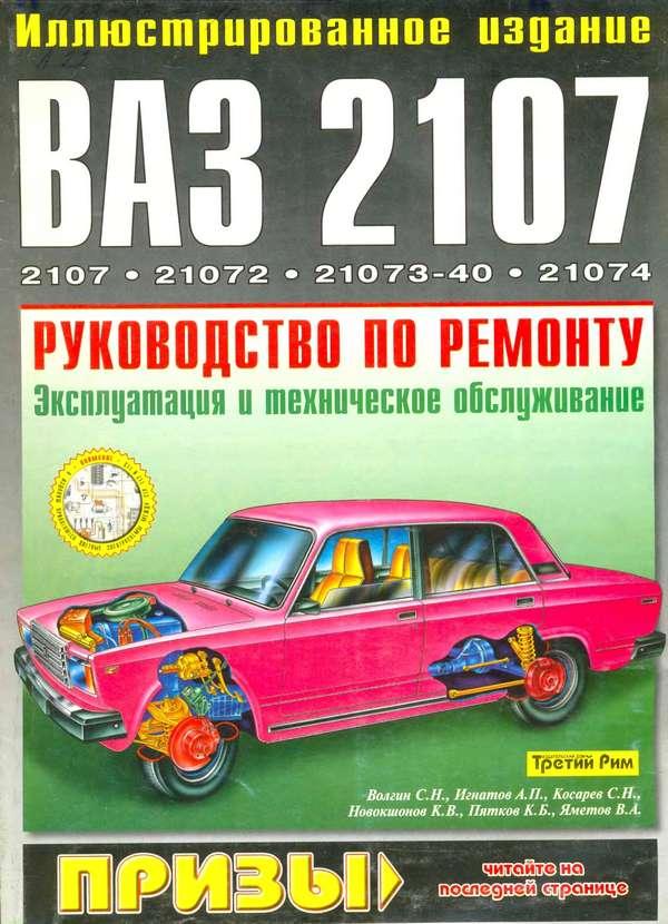 Устройство автомобиля ваз 2107