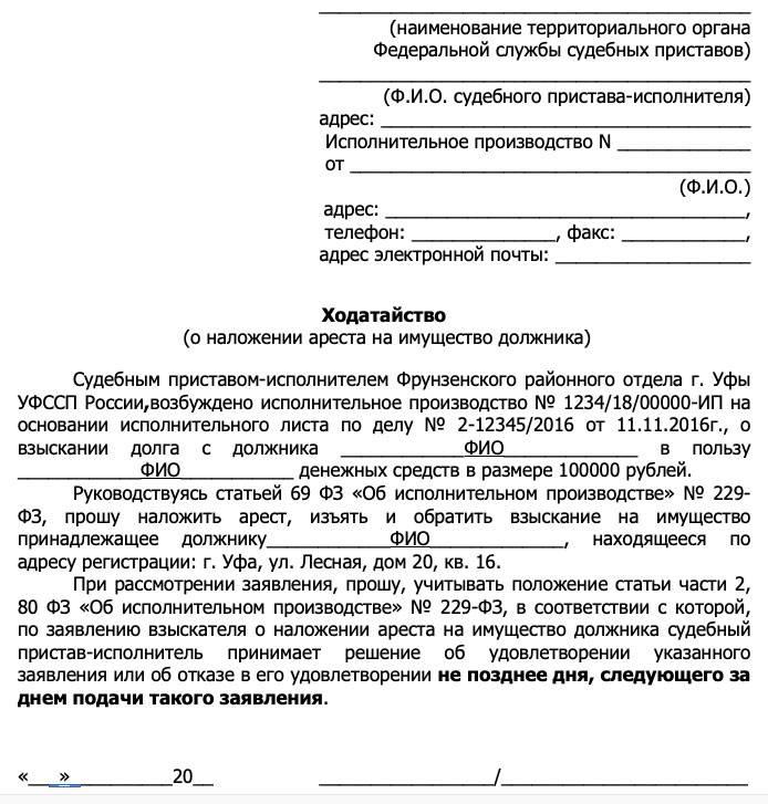 Арест имущества должника судебными приставами в 2021   fcbg