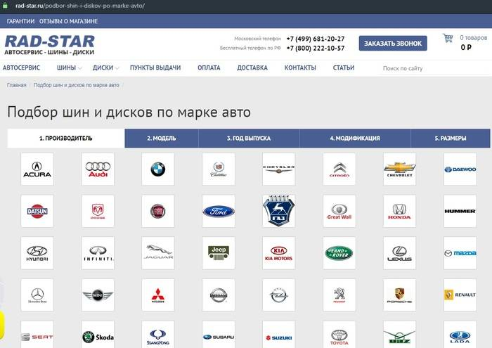 Подбор дисков и шин по марке автомобиля