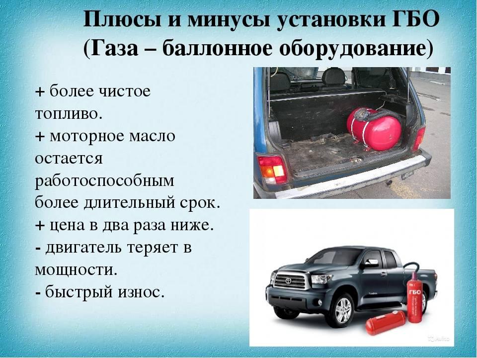 Экономия на установке газового оборудования на авто - ptbnn.ru