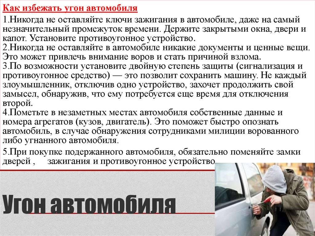 Популярные способу угона автомобиля - как защитить совою машину от угона