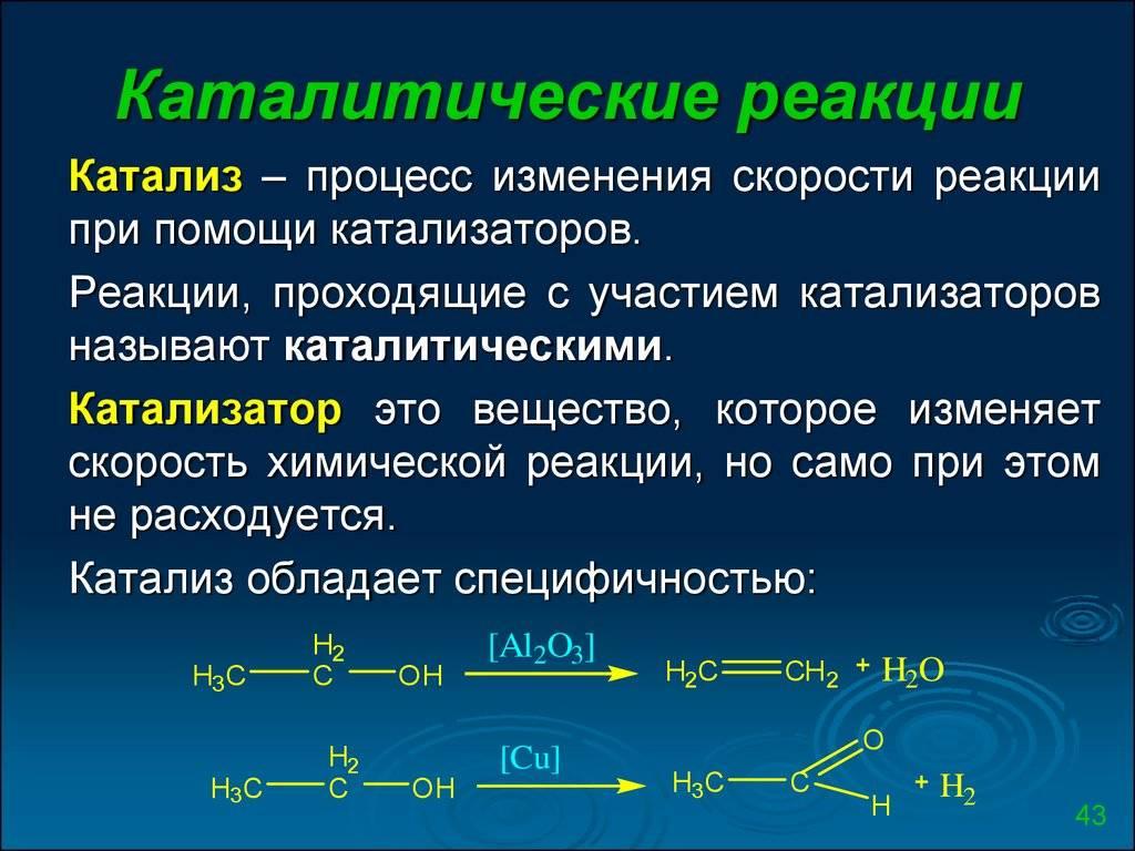Что такое металлический катализатор ⋆ что такое металлический катализатор ⋆
