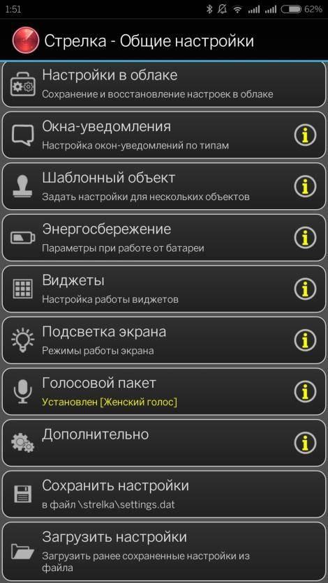 7 лучших бесплатных радаров детекторов на андроид