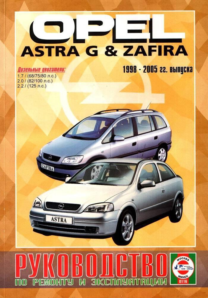 Руководства по эксплуатации, обслуживанию и ремонту opel astra