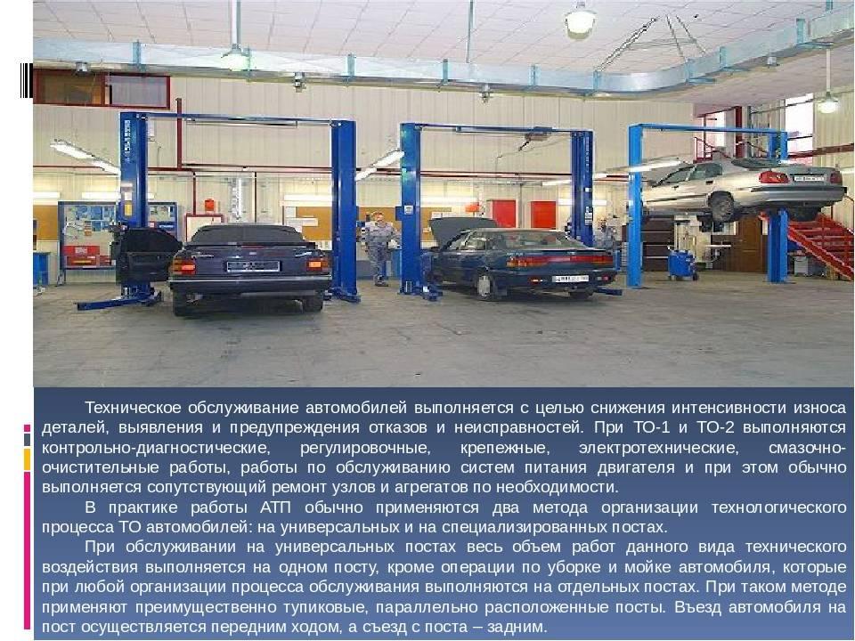 Организация ремонта автомобилей в автохозяйствах | то и тр автомобиля