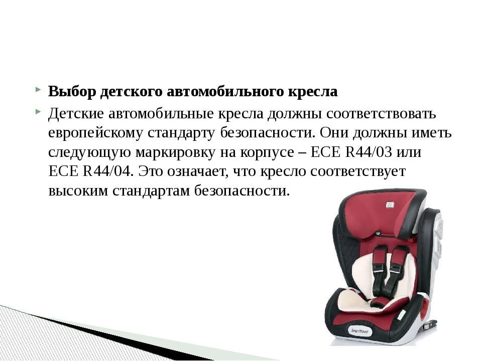 Как выбрать детское автокресло для ребенка с рождения или в дорогу с комфортом!
