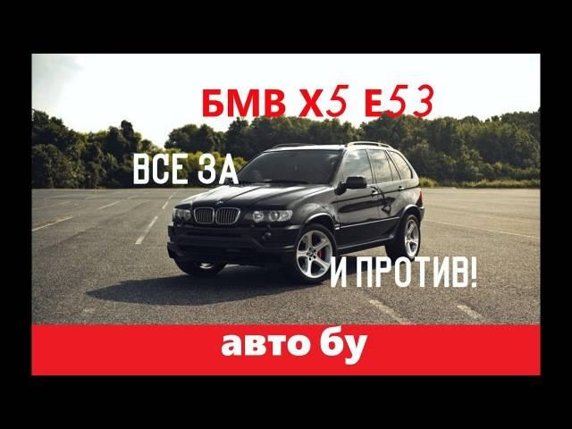 Про что говорят автовладельцы bmw x5 e53. пять вещей, за которые любят и ненавидят bmw x5 e53 «бмв х5 е53»: рестайлинг технической части