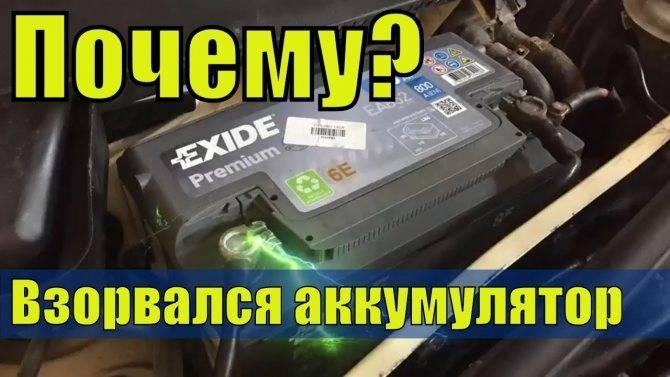 Может ли аккумулятор взорваться?   ▼ о ладе ▼