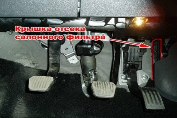 Замена салонного фильтра форд фокус 2. фото, инструкция как поменять фильтр салона фокус 2