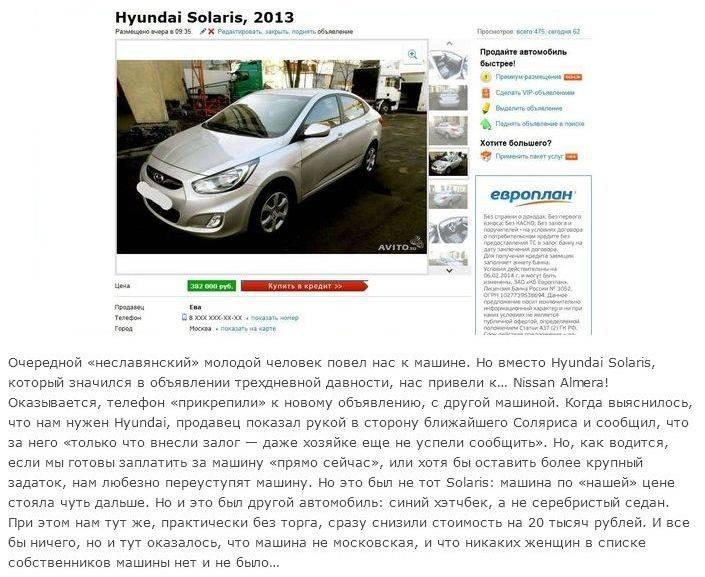 Бланк объявления о продаже авто: образец бланка объявления о продаже авто, скачать бесплатно пример, форма, как заполнить