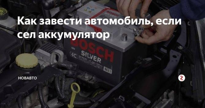 Как завести машину с севшим аккумулятором акпп ~ vivauto.ru
