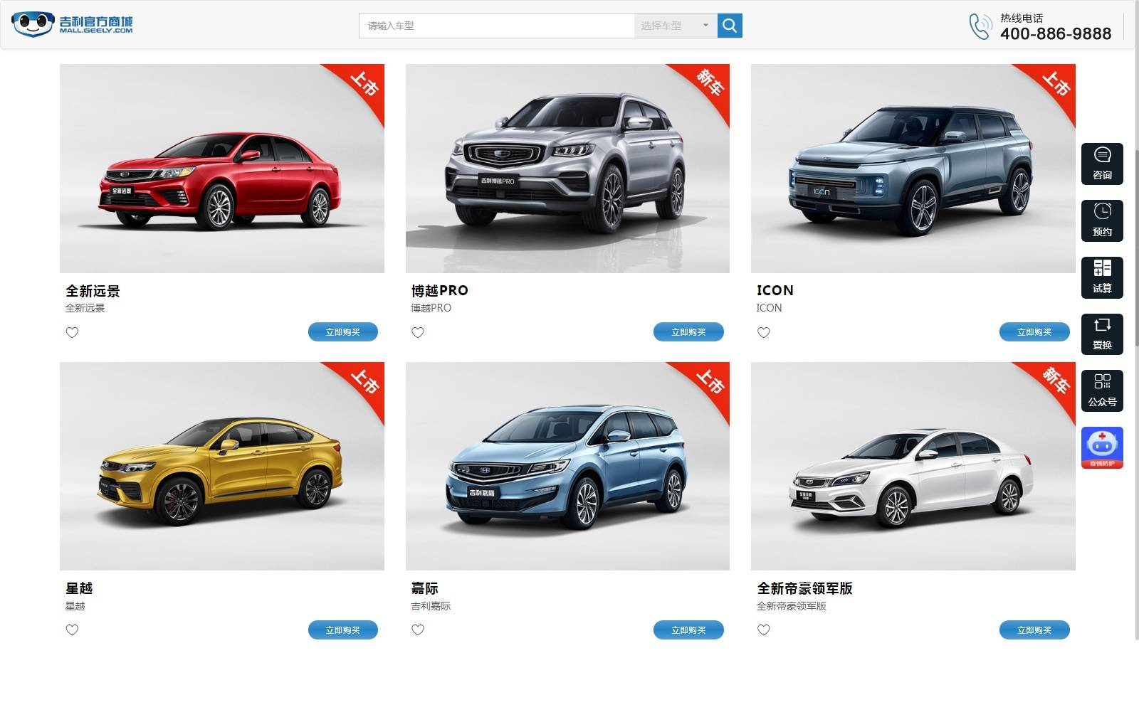 В Китае стартовали продажи стильного кроссовера Geely Icon