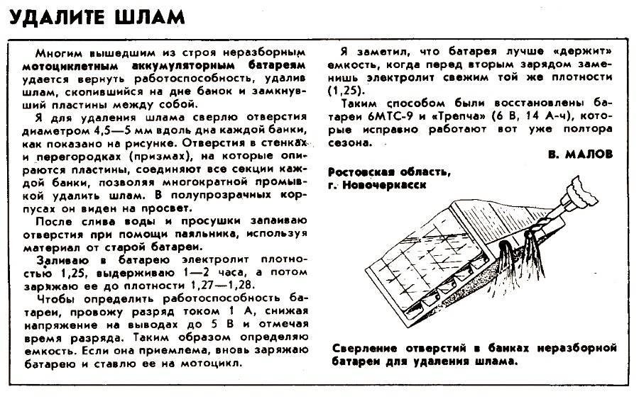 Правильный ввод в эксплуатацию сухозаряженного аккумулятора