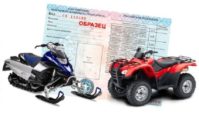 Как получить водительское удостоверение на квадроцикл?