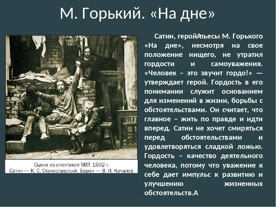 """""""на дне"""" - краткое содержание и анализ пьесы максима горького"""