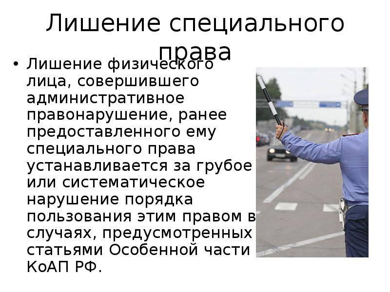 Нарушение пдд, за которые предусмотрено лишение прав. за что и на сколько лишают водительских прав - realconsult.ru