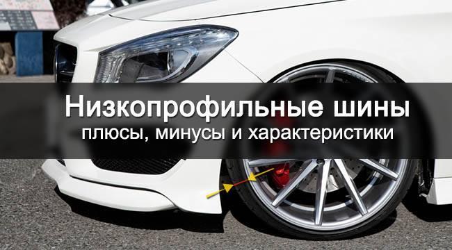 Высота профиля шины: что это и на что влияет