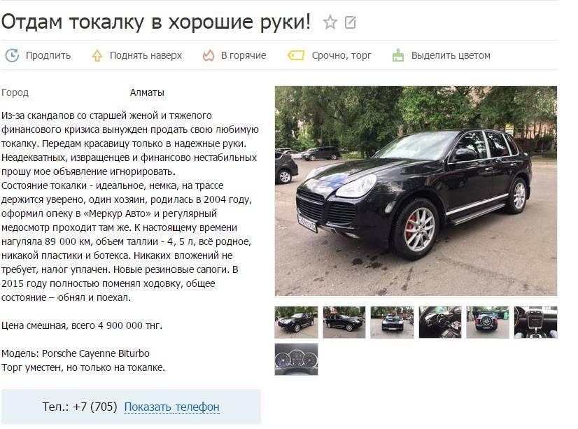 Бланк объявления о продаже авто