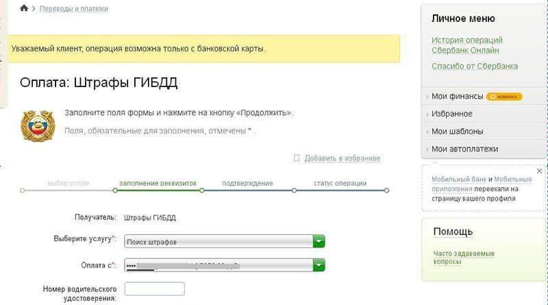 Как вернуть деньги за штраф гибдд, оплаченный дважды | shtrafy-gibdd.ru