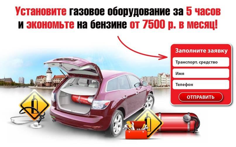 Преимущества и недостатки гбо в автомобиле