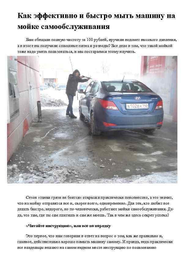 Как пользоваться мойкой самообслуживания? правила и 10 советов   dorpex.ru