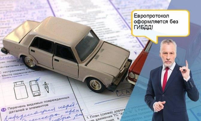 Можно ли продать автомобиль после дтп, но до возмещения и выплаты страховой?