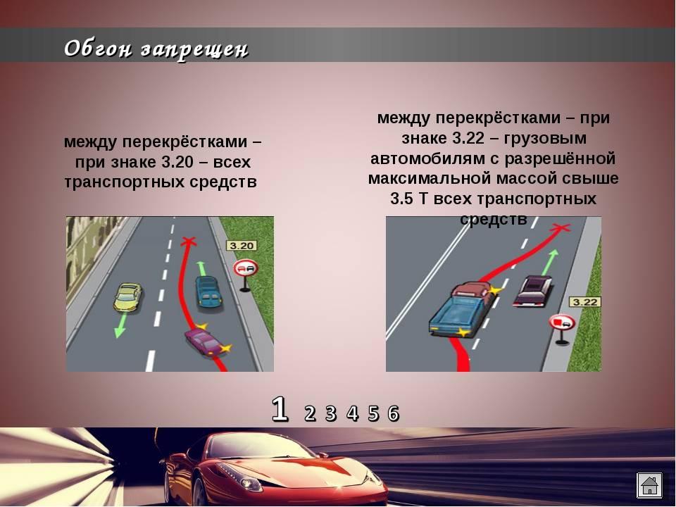 Пдд про дорожный знак запрещающий обгон и наказание за обгон в неположенном месте