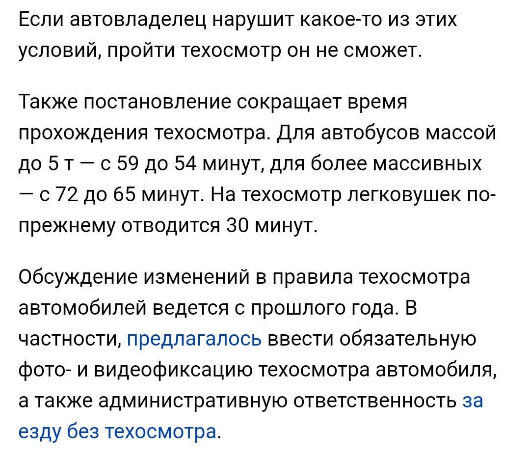 В России приняты новые правила прохождения техосмотра