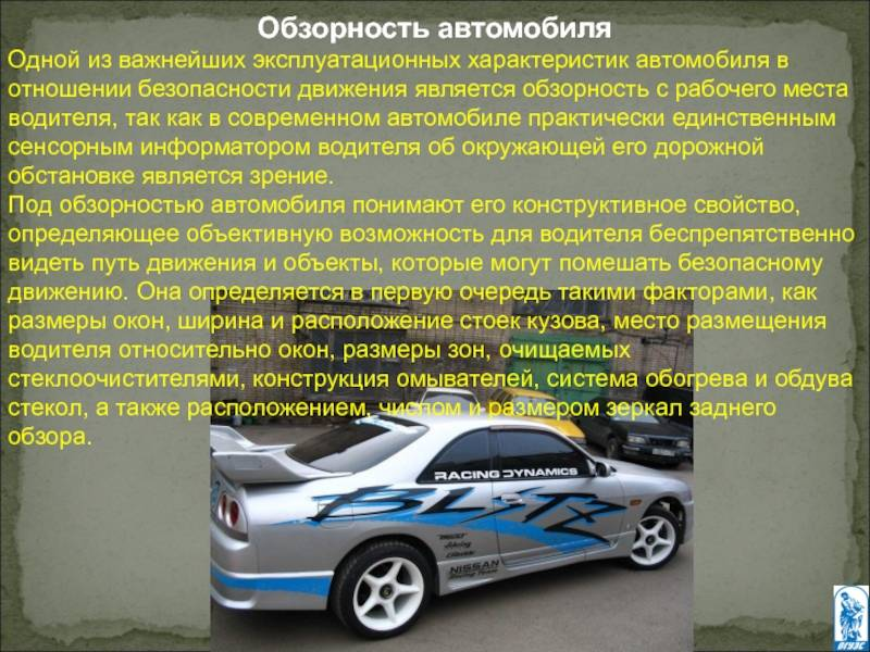 Особенности конструкции автомобилей. характеристики активной и пассивной безопасности транспортного средства - планконспект