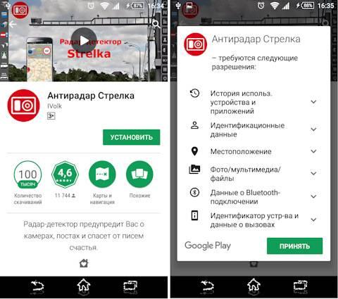 Лучшие приложения-антирадары для смартфонов с android и ios в 2020 году