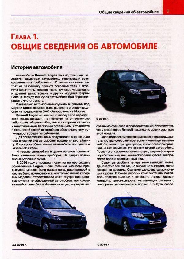 Зато не пешком обслуживание и ремонт renault logan - – автомобильный журнал
