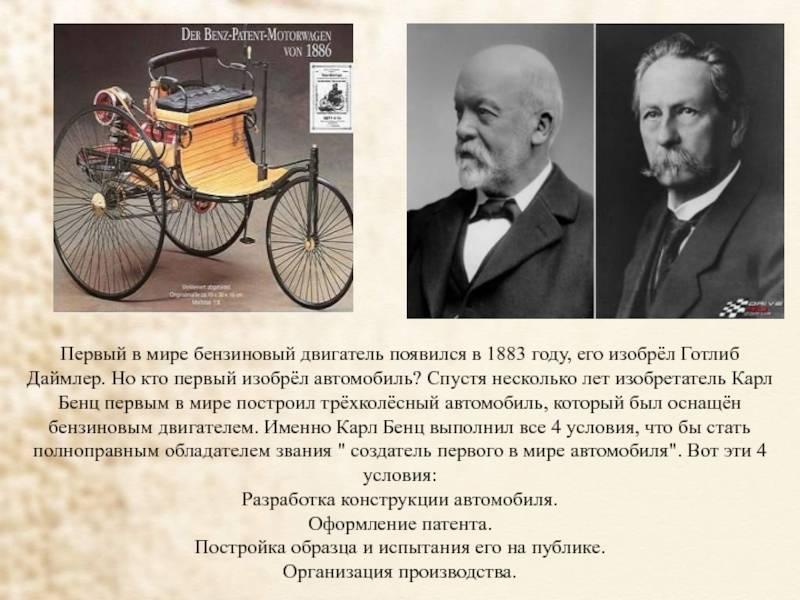 Автомобили концерна «даймлер» – 120 лет в россии