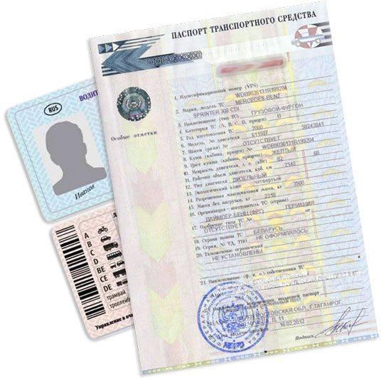 Бумажные ПТС в России заменят на электронные