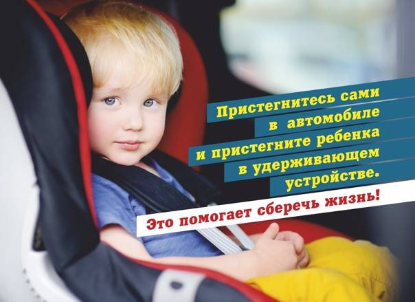 Что относится к удерживающим устройствам для перевозки детей в автомобиле