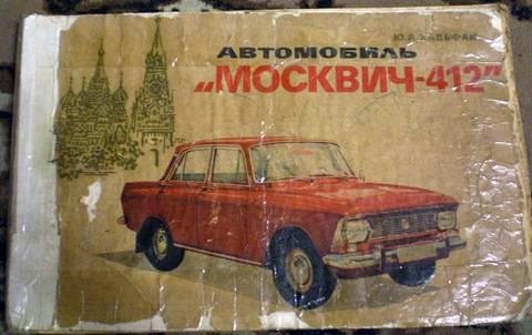 Двигатель москвича-408: характеристики, плюсы и минусы