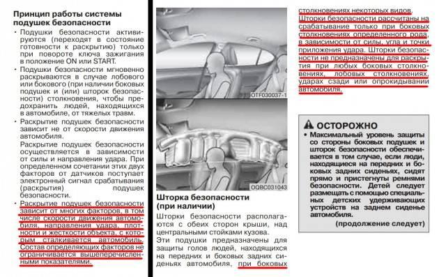 Подушки безопасности (airbag) — особенности, принцип работы и назначение