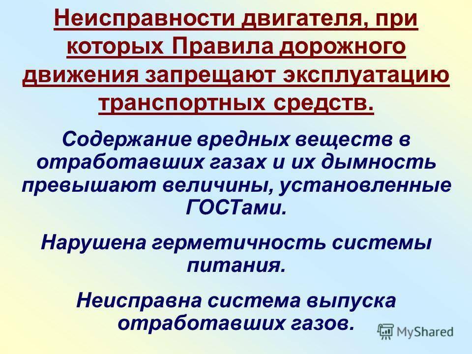 Неисправности, при которых запрещена эксплуатация транспортных средств. перечень неисправностей :: businessman.ru