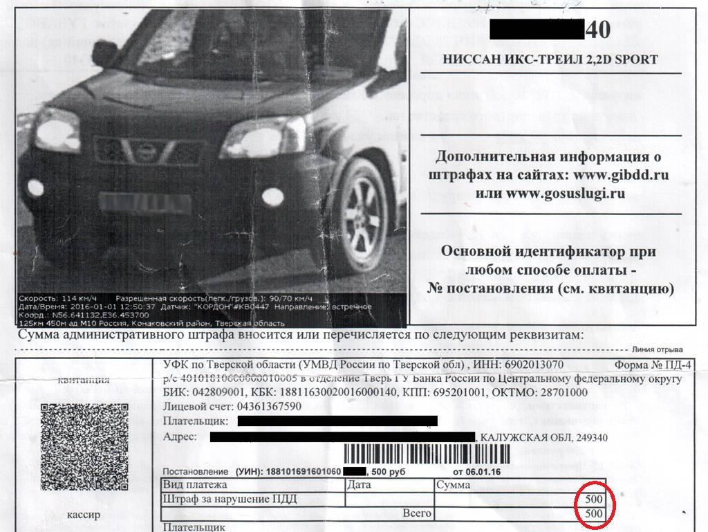 Как обжаловать штраф ГИБДД с камеры наблюдения: точная инструкция