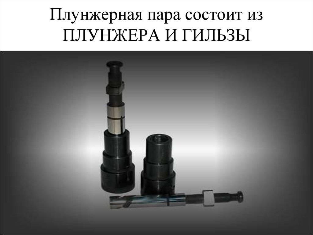 Принцип работы плунжерного насоса, что такое плунжерный насос